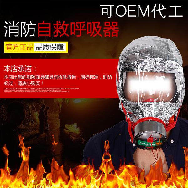 过滤式消防自救呼吸器TZL30OEM逃生应急消防面具呼吸器防毒面具