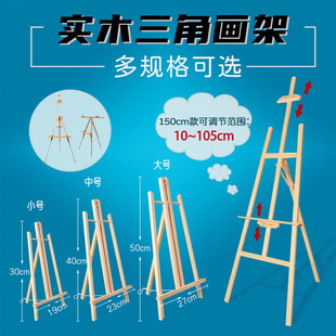 Sketch Sketch Desktop Folding Oil Painting Box Oil Painting Frame Can Lift and Lift Painting Exhibition Stand Various types and specifications are available