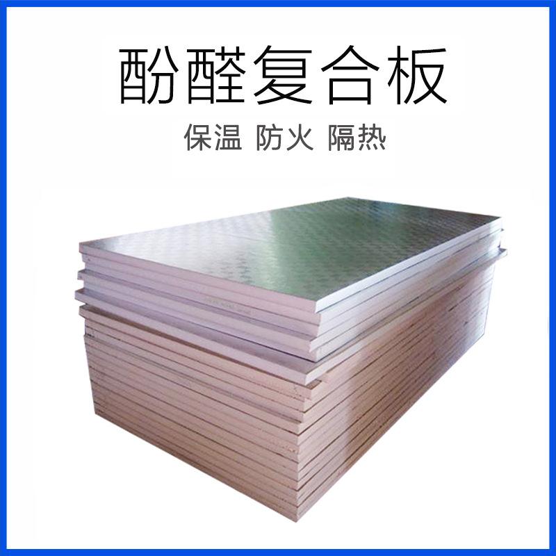 工厂直供  a级防火隔热酚醛泡沫保温板 双面压花铝箔酚醛板复合板