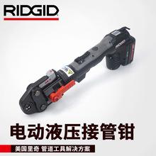 里奇压接钳电动液压工具RP310充电式不锈钢管RIDGID卡压钳RP318