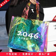 镭射pvc包包女透明手提袋单肩购物袋定制塑料袋子果冻炫彩网红