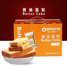 黄油蛋糕整箱2.5公斤独立小包装切片早餐糕点工厂直发OEM一件代发