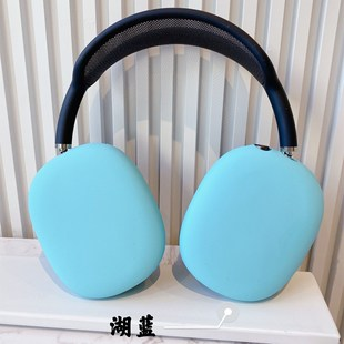 Suitable for Apple AirPods Max protective sleeve Macron color Apple wireless Bluetooth headset all-inclusive silicone shell
