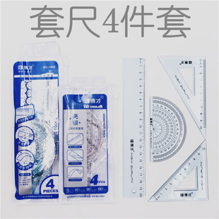 Drawing set ruler Student set ruler four-piece set Straightedge triangle protractor set Stationery Student gifts