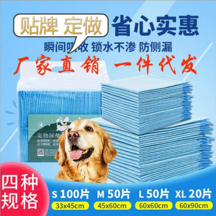 宠物尿垫尿片狗狗隔尿垫尿布加厚尿不湿不漏除臭猫咪宠物厕所用品