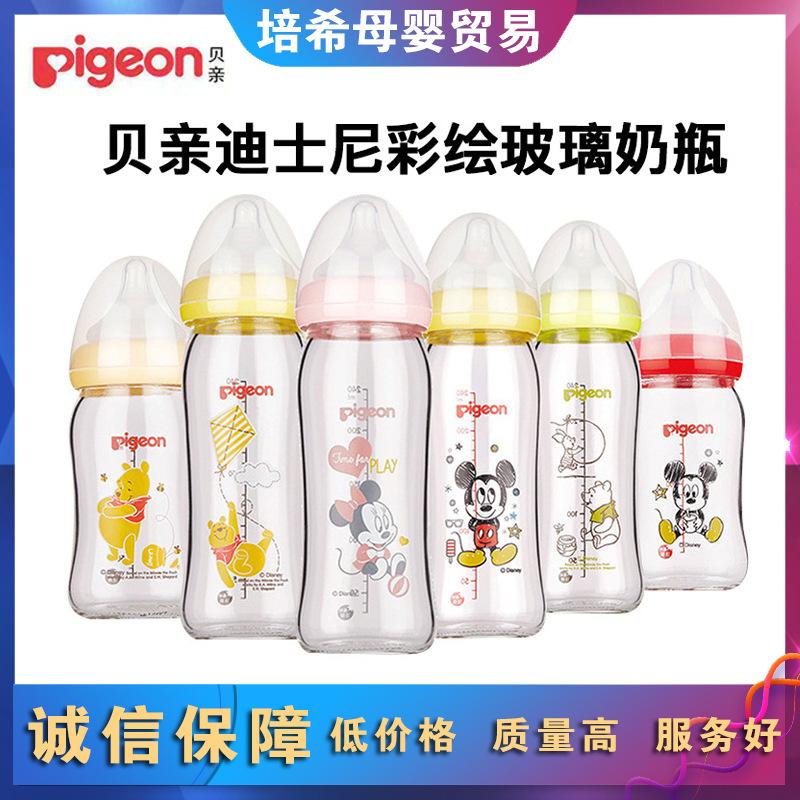 贝亲奶瓶宽口径玻璃奶瓶新生儿防摔卡通彩绘奶瓶160/240ml