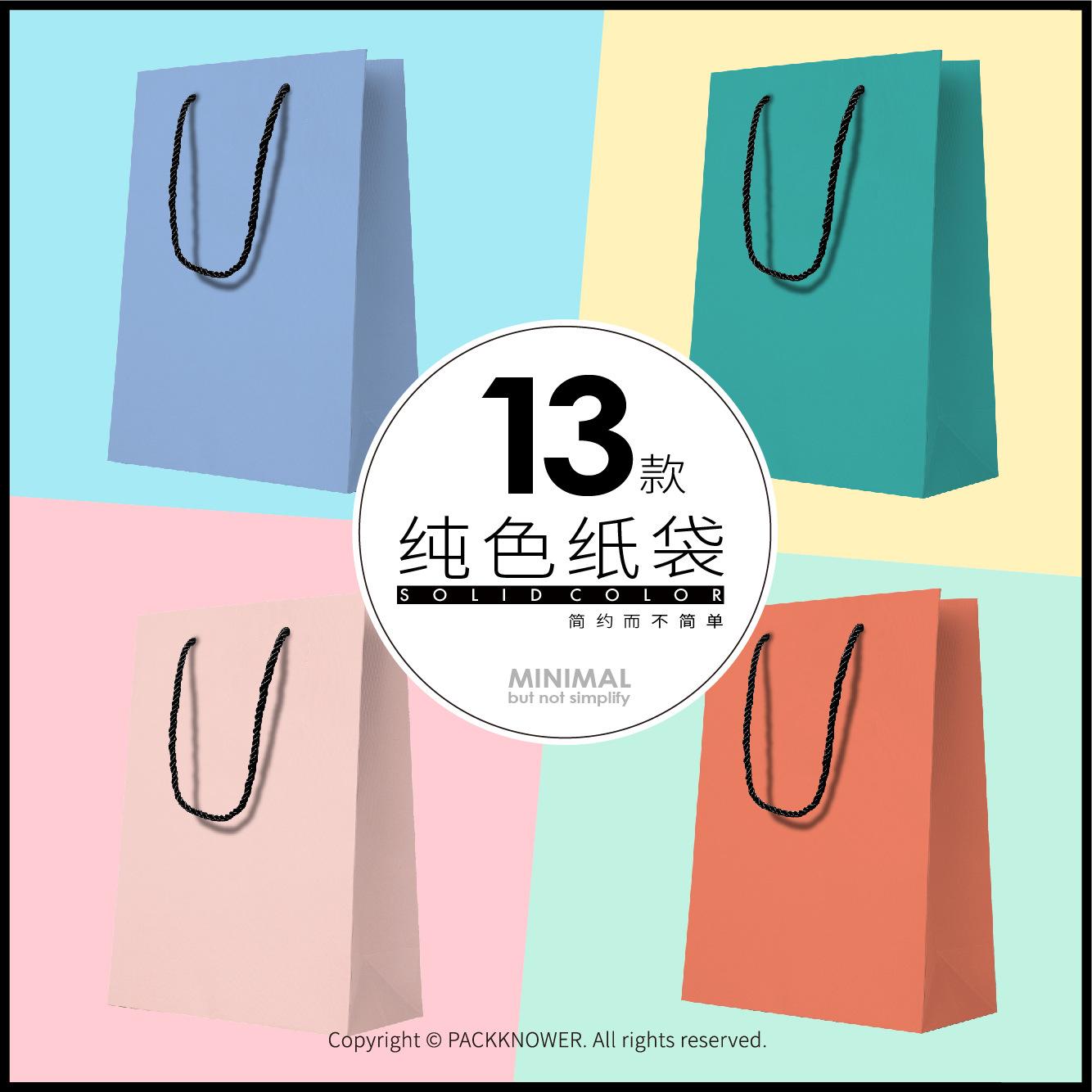 纯色纸袋子服装珠宝饰品食品会议包装礼品袋定制定做logo