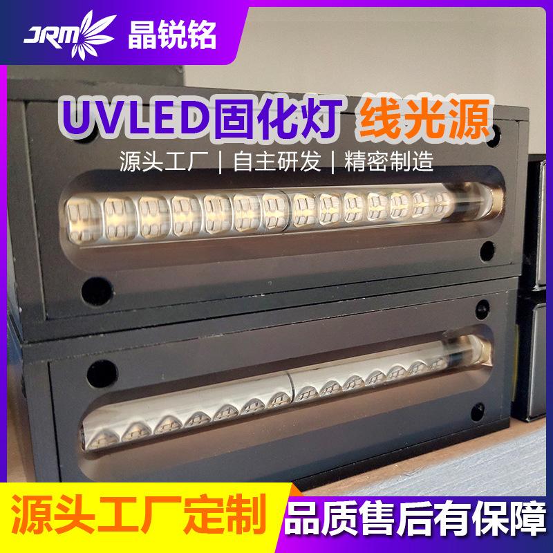 晶锐铭uvled固化厂家直销395nm固化灯油墨喷绘打印涂层固化机