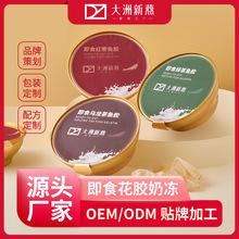 大洲新燕即食牛奶鱼胶冻OEM/ODM小金碗即食花胶奶冻贴牌厂家