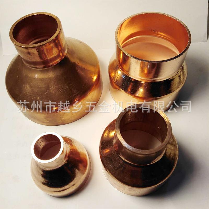 变径直接水暖异径直通紫铜管大小头制冷配件焊接管件接头加工定制