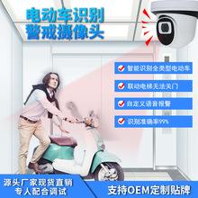 电动车识别报警摄像机 电单车检测控制电梯电瓶车警戒监控摄像头