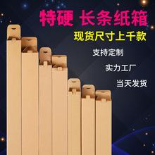 厂家现货长条纸盒箱 雨伞鱼竿包装长款盒子 长方形纸箱定做批发