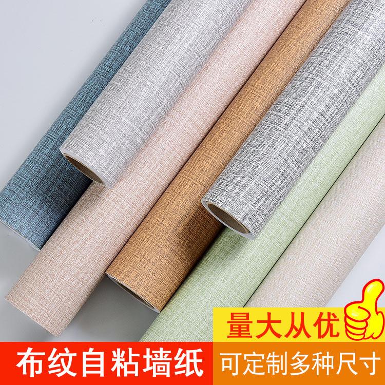 素色亚麻布纹自粘墙纸PVC简约纯色壁纸加厚防水客厅卧室跨境贴纸