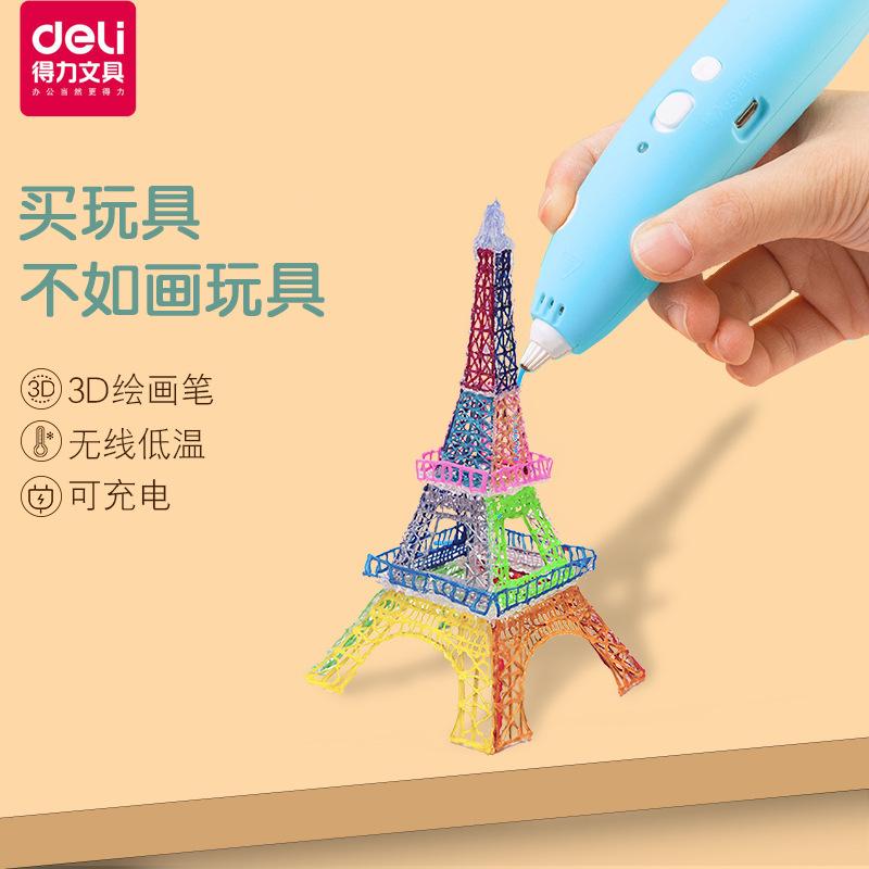 deli得力74860打印笔3D手绘笔儿童3D涂鸦笔立体绘画套装无线画笔