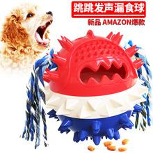 亚马逊新款狗狗玩具弹跳发声漏食球 磨牙啃咬慢食球宠物玩具批发