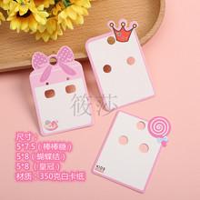 现货儿童可爱耳环纸卡 卡通饰品耳夹卡纸 粉色蝴蝶结包装精美卡片