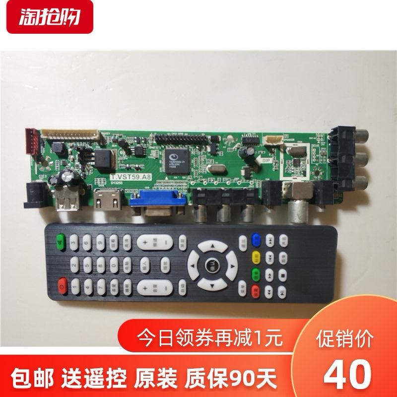 原装正品T.VST59.A8 A81 液晶电视 万能主板 高清 通用驱动板 V29