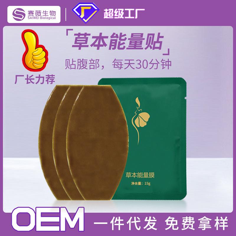 爆款草本能量膜减肚脐贴肥贴美容院懒人减塑形肥套盒按摩肚脐产品