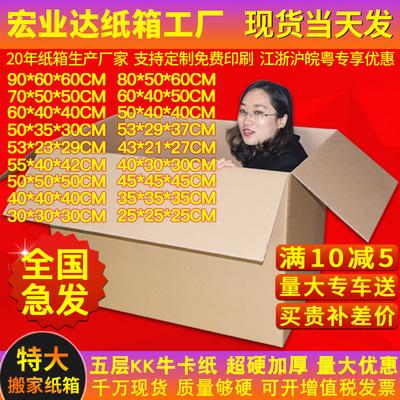 货源纸箱生产厂家 超硬特大搬家纸箱 特硬打包纸箱定做 大号包装纸箱批发