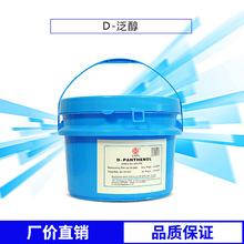 国产泛醇 d泛醇 维生素原B5 VB5 化妆品级营养保湿护肤原料批发