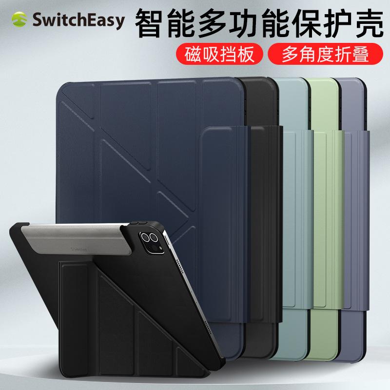 switcheasy适用2021新m1款ipadpro11寸平板电脑防摔保护套pro12.9