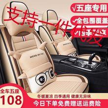 2018新款2016款长安悦翔V7手自动挡1.0T乐尚型1.6L汽车座套坐垫套