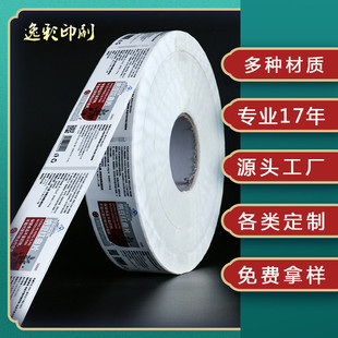 Coated paper color self-adhesive label sticker label manufacturer custom-made custom-made custom-made printing rolls