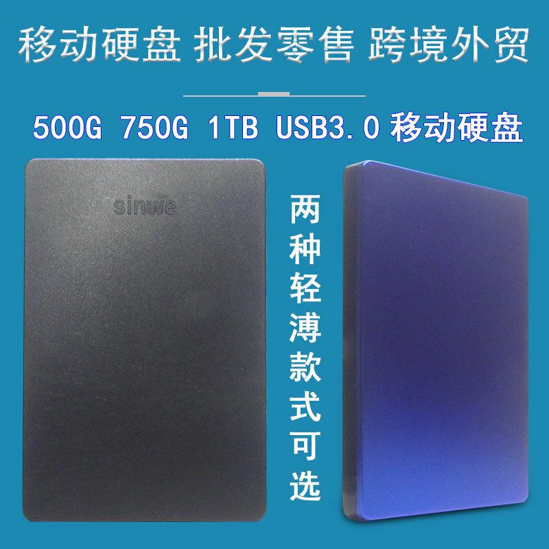 Sinwe2.5寸移动硬盘1TB 500GB750GB高速原生USB3.0外置便捷HDD