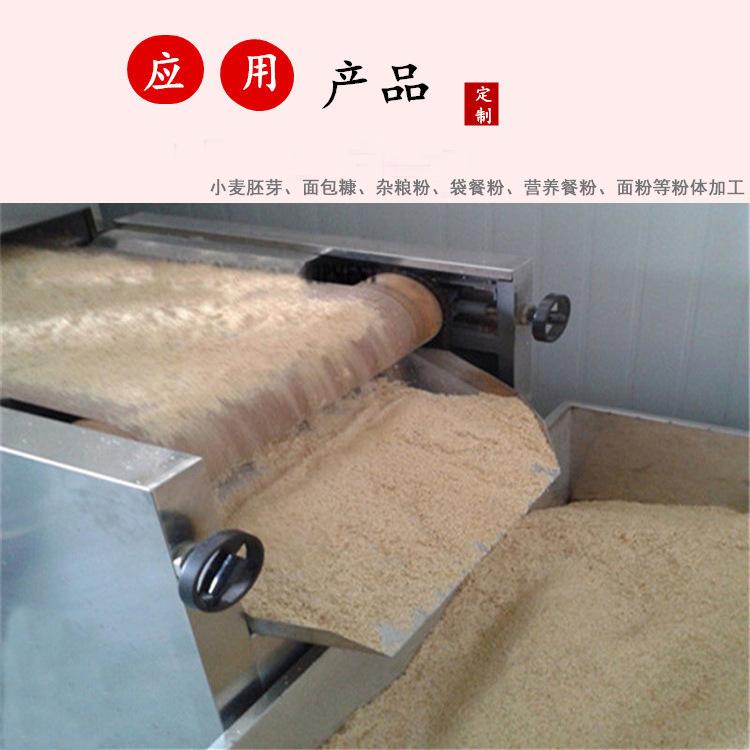 小麦胚芽粉体烘干