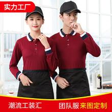 酒店餐饮工作服长袖T恤衫生鲜超市员工衣服秋冬装女印logo字刺绣