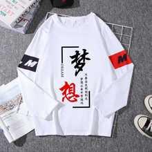 潮牌T恤男长袖潮学生韩版衣服秋季上衣宽松大码男装内衣男士打底