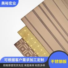 201/304不锈钢板装饰板 镀铜压花板材加工 佛山现货花纹蚀刻板