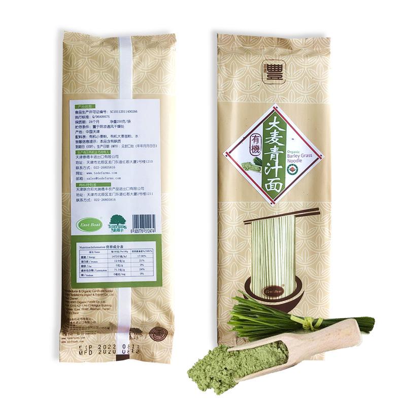 有机素食面条7个品种组合 荞麦面 大麦青汁 胡萝卜 西红柿 糙米面