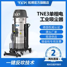拓博TNE3单相电系列旋风分离结构工业吸尘器