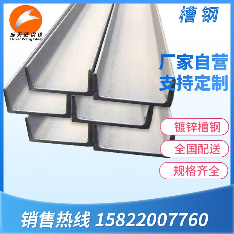 镀锌槽钢支架C型钢建筑工地幕墙用12#120热镀锌6米定制工厂批发