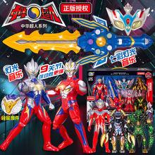 批发正版授权中华超人儿童合金玩具机器人模型男孩声光剑商超礼品