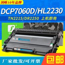 DCP7060D墨粉盒 适用于兄弟HL2230硒鼓 MFC7470D粉盒 DR2250鼓架