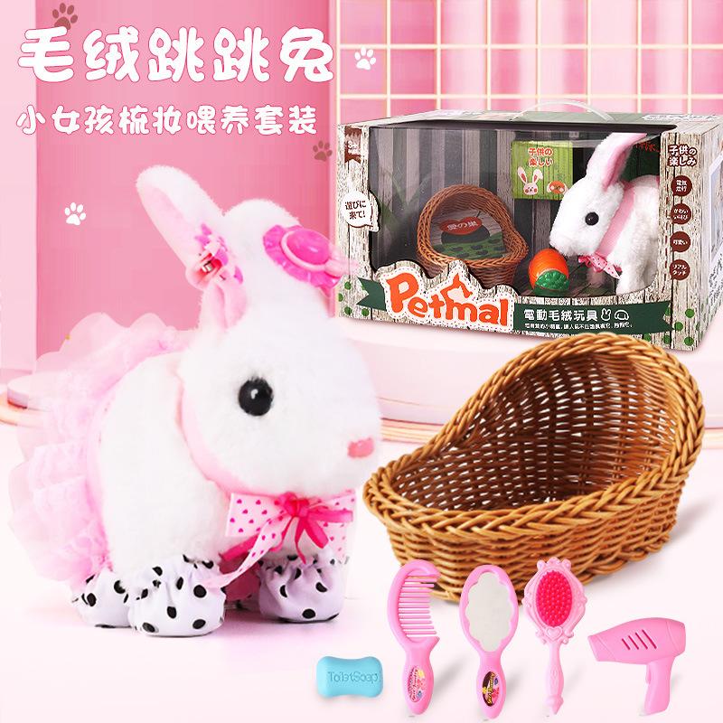 小兔子毛绒玩具儿童电动会走可爱玩偶小白兔宠物公仔女孩礼物