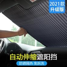 汽车伸缩遮阳帘降温防晒汽车遮阳挡铝箔自动伸缩遮阳挡汽车用品