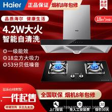 海尔E900T6R(W)+QE5B2自清洁抽油烟机燃气灶套装家用厨房灶具顶吸
