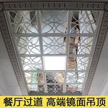 科创美居热销餐厅镜面集成吊顶铝扣板欧式过道铝合金浮雕天花材料