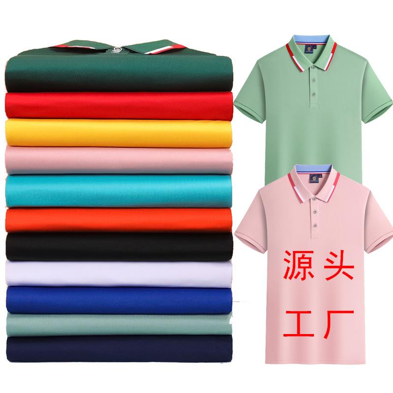 夏季短袖文化广告衫定制印logo 翻领企业工衣t恤工作服polo衫定做