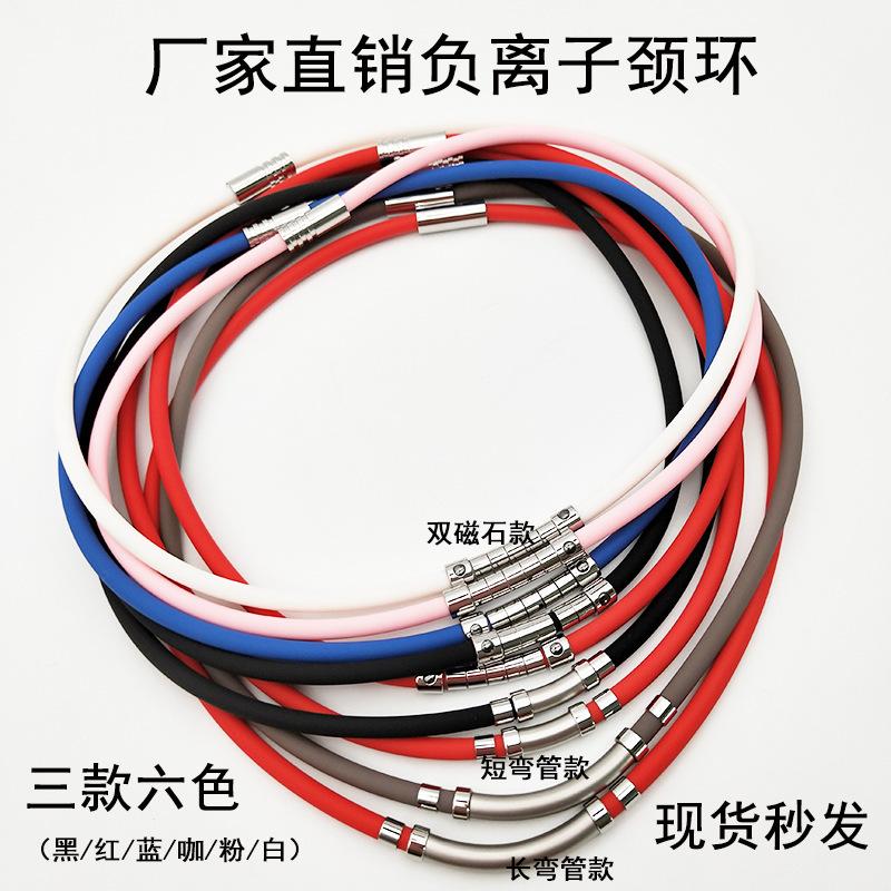 欧美饰品防静电硅胶负离子能量项圈运动金属颈环疲劳保健男士项链