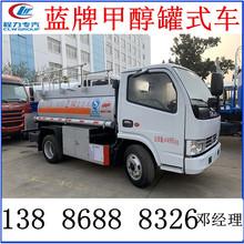 东风D5易燃液体罐式车 3方蓝牌运油车  安徽全柴动力