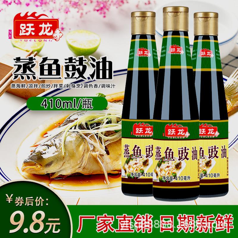 优德W888手机版蒸鱼鼓油410ml瓶装蒸海鲜凉拌煎炒拌菜刺身烹调色香调味汁
