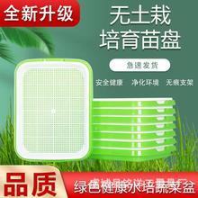 育苗盘 水培 水耕 双层 蔬菜种子育苗盆 豆芽苗菜 带接水盘