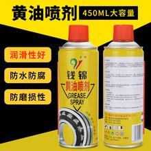 450ML黃油噴劑液體噴霧車用門鎖機械軸承軌道潤滑合頁異響用批發
