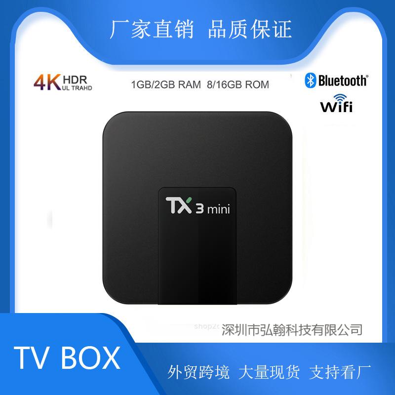 TX3Mini 网络电视机顶盒 TV BOX 电视盒子 网络机顶盒 电视机顶盒