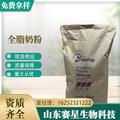 新西兰 恒天然 全脂奶粉 无糖烘焙奶茶店酸奶专用25kg