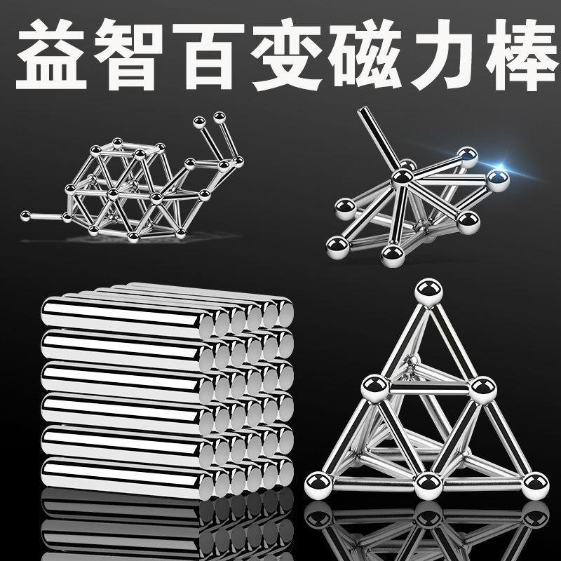 一件代发巴克磁力棒积木益智解压磁铁玩具魔方减压磁性巴克棒批发